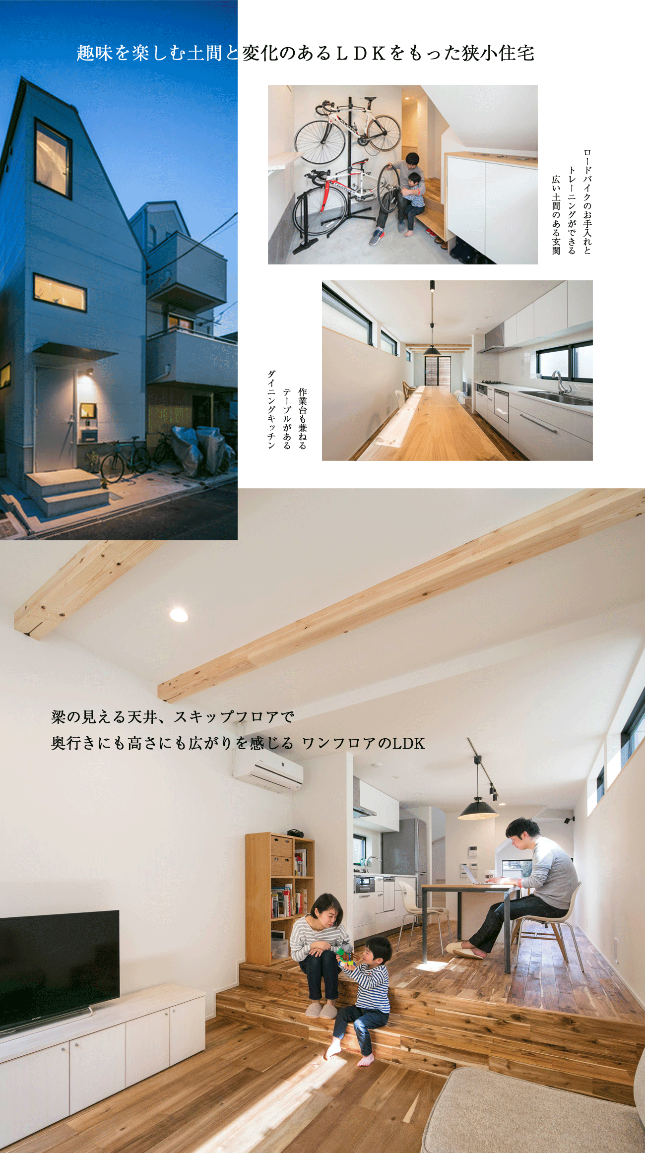東京の注文住宅・狭小住宅