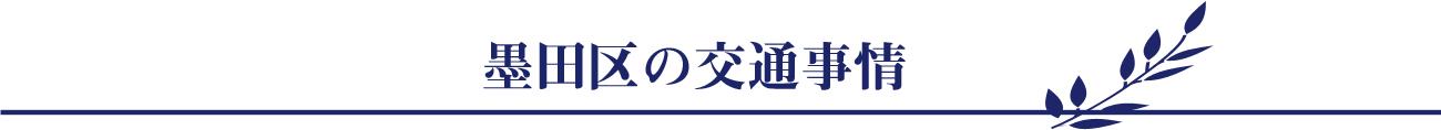 墨田区注文住宅