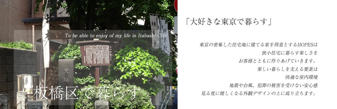 東京の注文住宅 狭小住宅 板橋区