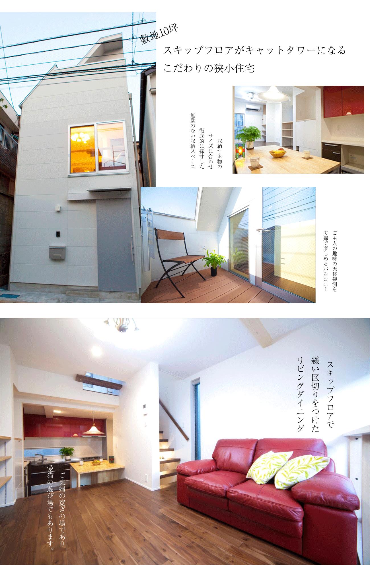 東京の狭小住宅、板橋区