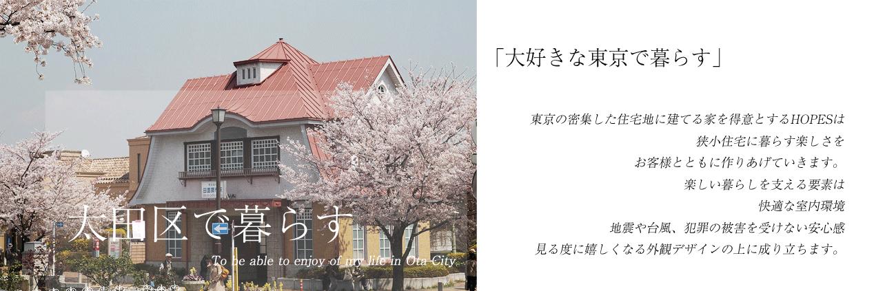 東京の注文住宅、狭小住宅、大田区