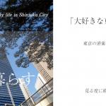 東京の注文住宅 狭小住宅 新宿区