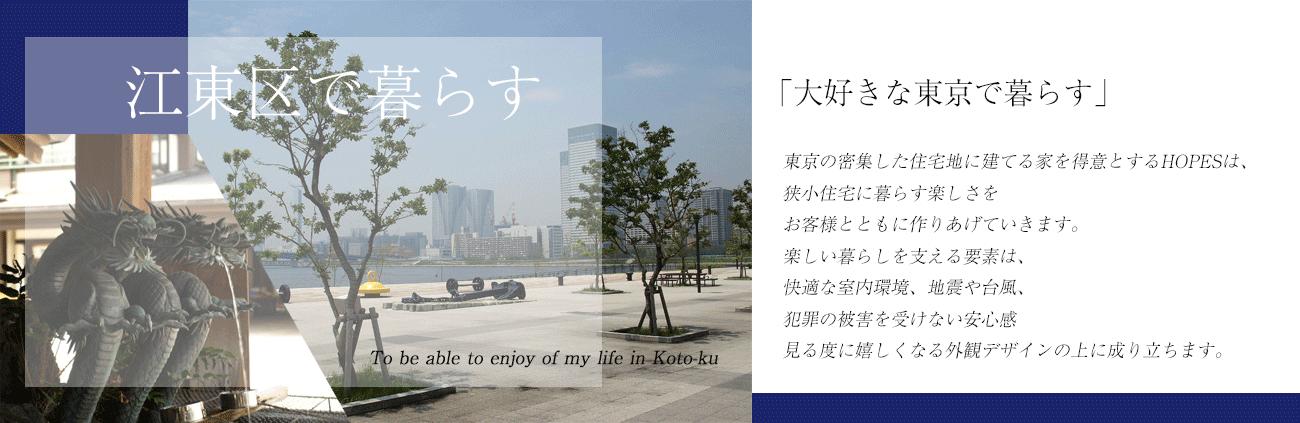 東京の注文住宅・狭小住宅 江東区