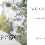 東京の注文住宅・狭小住宅 渋谷区