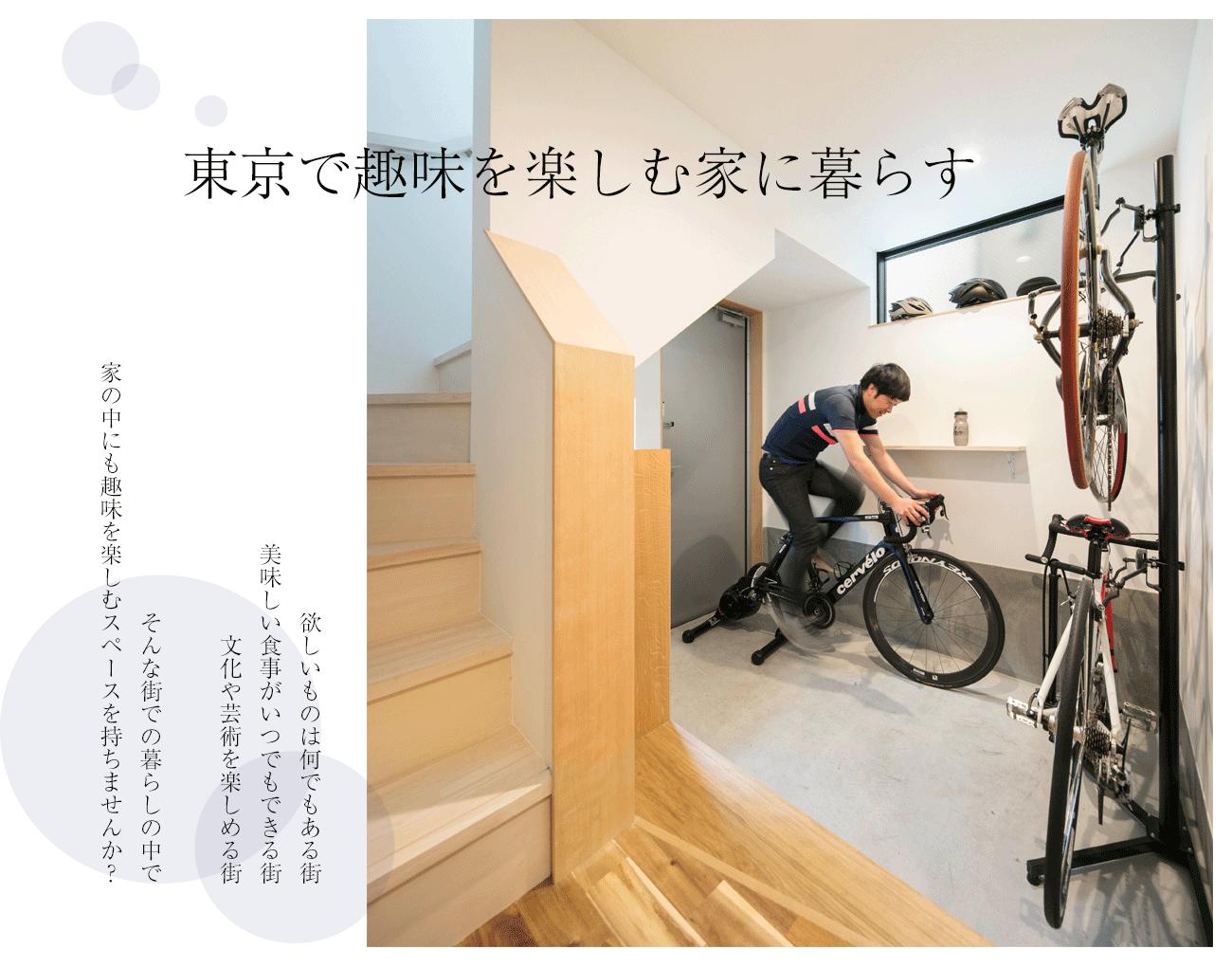 東京の注文住宅・狭小住宅 趣味を楽しむ家