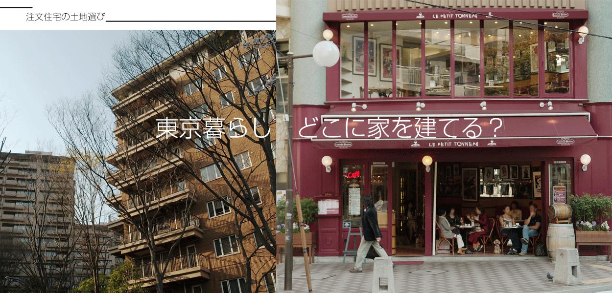 狭小住宅 注文住宅 東京 土地探し