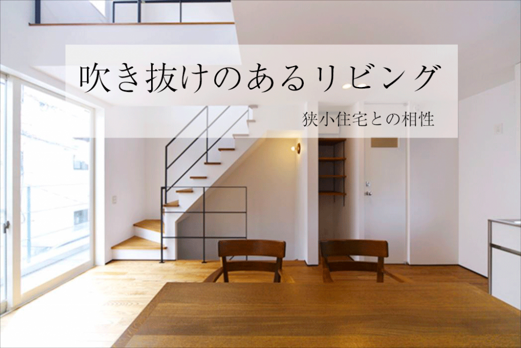 東京 狭小住宅 吹き抜けのあるリビング