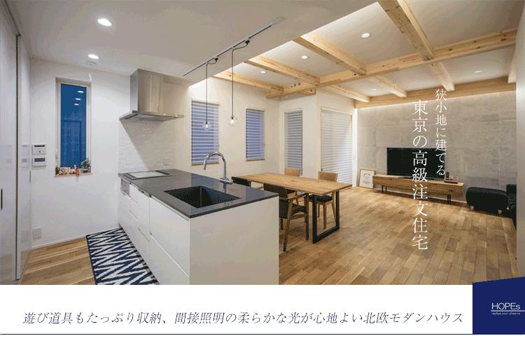 高級注文住宅,狭小住宅,東京