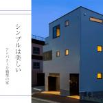 箱形の家,狭小住宅,東京,SE構法