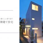 東京,狭小住宅,三階建て,注文住宅,SE構法