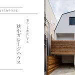 東京,ガレージハウス,狭小住宅,三階建て,注文住宅,SE構法