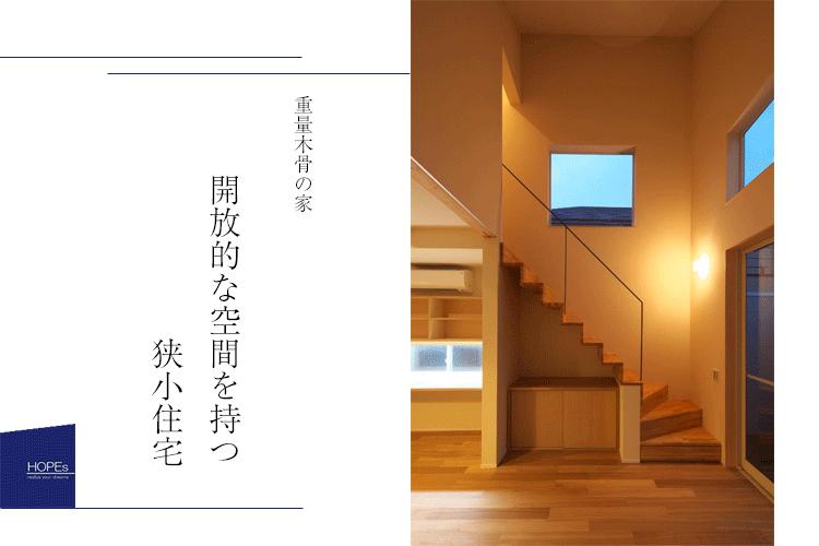 東京,狭小住宅,三階建て住宅,SE構法