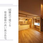 東京,耐震性,狭小住宅,三階建て,長期優良住宅,SE構法