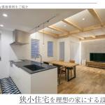 東京,狭小地,狭小住宅,変形地,リビング