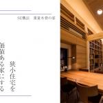 東京,狭小地,狭小住宅, SE構法