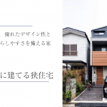東京,狭小地,狭小住宅,注文住宅