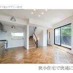 狭小住宅,三階建て住宅,SE構法