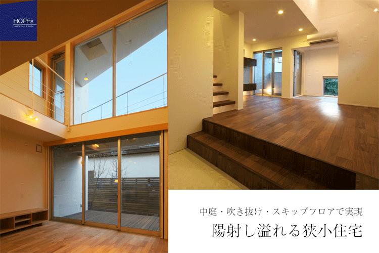 東京,狭小住宅,中庭