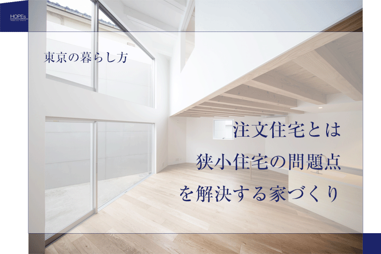 注文住宅で建てる東京の狭小住宅