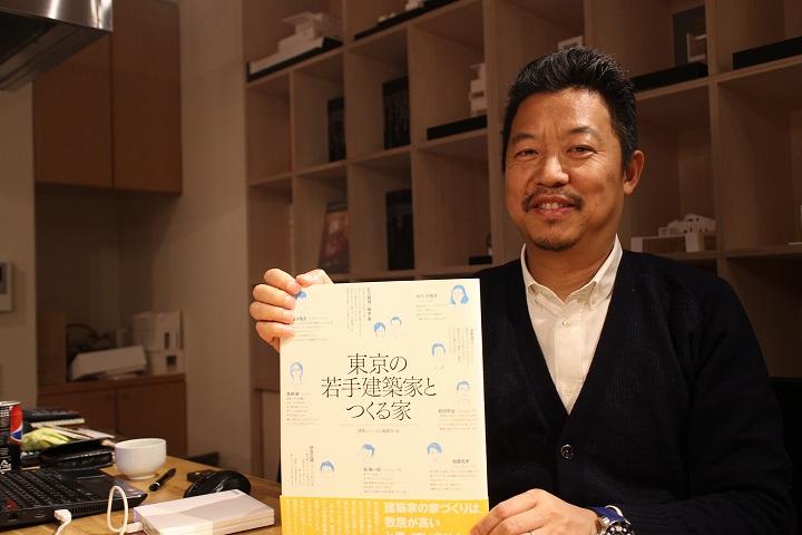東京の若手建築家とつくる家